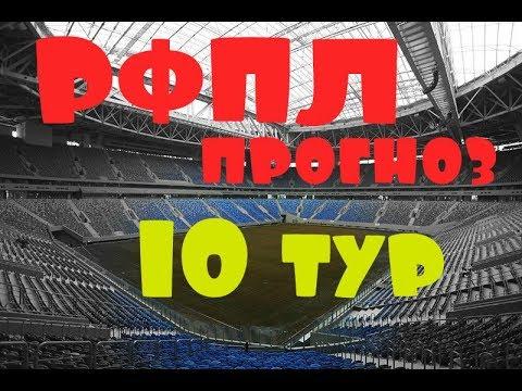 ЦСКА – Ростов Прогноз на 10 тур РФПЛ сезон 2017/2018