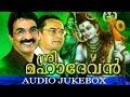 Superhit Hindu Devotional Album Malayalam | Sri Mahadevan | Audio Jukebox
