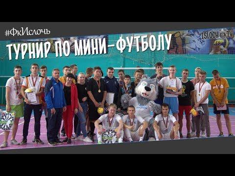 Вместе к победе | Турнир по мини-футболу в Сенице