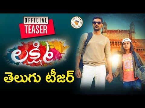 Lakshmi | Telugu Movie Teaser | Prabhu Deva, Aishwarya Rajesh | Vijay | Sam C S | Socialpost