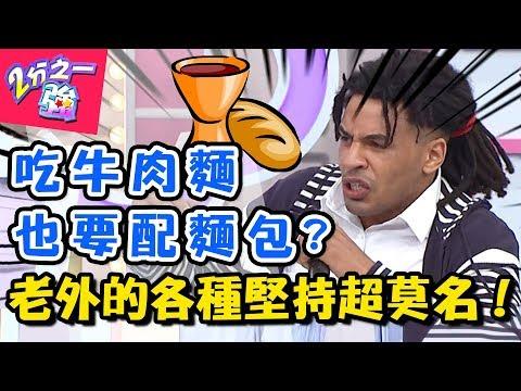 台綜-二分之一強-20180403 台灣人好困惑!老外的堅持超莫名!法國人堅持餐餐都要有麵包?!