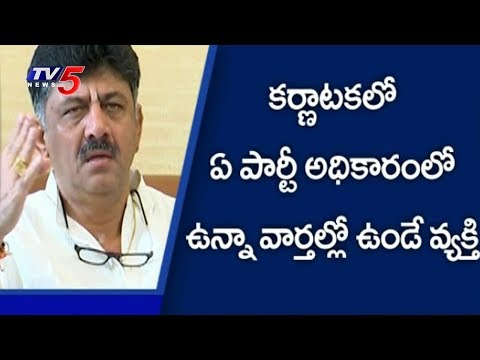 కర్ణాటక పాలిటిక్స్లో శివకుమార్ కీ రోల్ | DK Shivakumar Plays Key Role In Karnataka | TV5 News