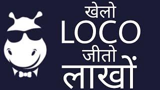 खेलो LOCO जीतो लाखो रुपये - Play LOCO Win Money | Trivial Game Show LOCO , Mob Show &  Brain Baazi