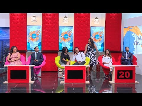 Sunday with EBS: Entewawekalen Wey / እንተዋወቃለን ወይ EBS Special Show