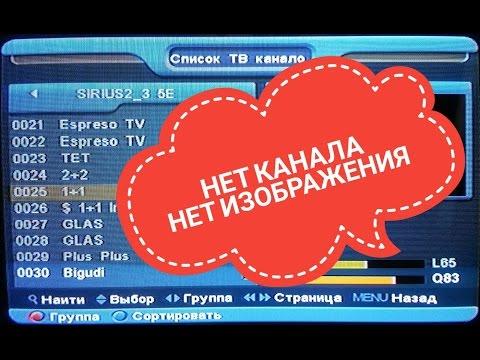 Как изменить частоту на украинских телеканалах (star track)