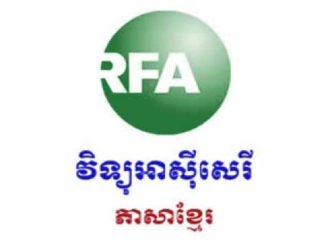 RFA Radio Free Asia in khmer on 07 August 2013 - Morning News