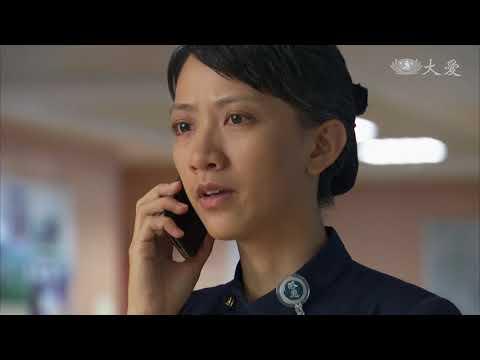 大愛-在愛之外-EP 30
