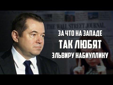 Сергей Глазьев. За что на Западе так любят Эльвиру Набиуллину