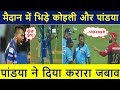 Virat Kohli gets angry on umpire and Hardik Pandya MP3