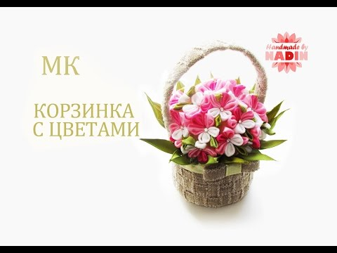 Корзина с цветами канзаши. Мастер класс/Kanzashi tutorial flowers/DIY - YouRepeat
