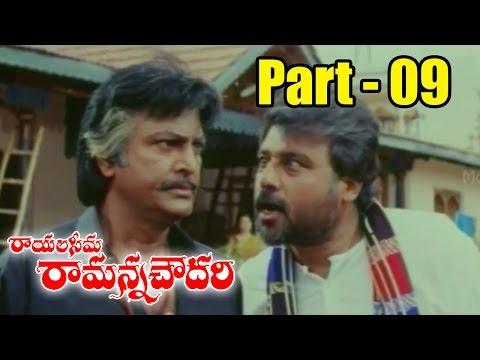 Rayalaseema Ramanna Chowdary Movie || Mohan Babu, JayaSudha || Part 09/11