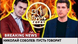 Естественный обзор: Николай Соболев: Пусть говорит. От 23.03.18