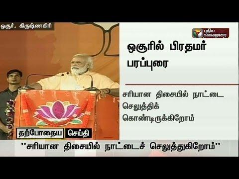 Prime Minister Narendra Modi Campaigning at Hosur