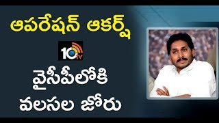YS Jagan Set A Deadline For Other Party Leaders To Join YSRCP  News