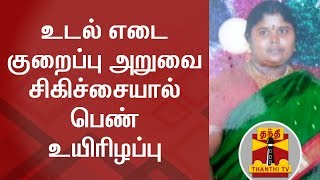 Woman Dies of Weight Loss Surgery in Chennai | Thanthi TV