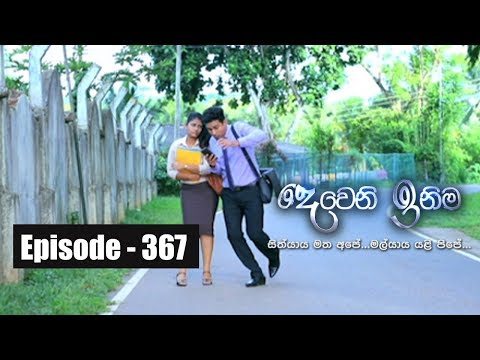 Deweni Inima | Episode 367 03rd July 2018