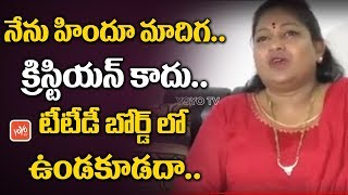 TDP MLA Anitha Emotional Response Over Christian Controversy - TTD Board Member