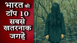 Top 10 DANGEROUS Places in India You should Definitely Visit हिन्दी