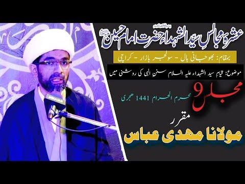 7th Muharram Majlis - 1441/2019  - Moulana Mehdi Abbas - Bhojani Hall - Soldier Bazar - Karachi