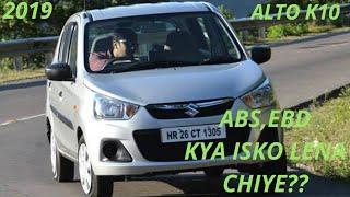 2019 Maruti Suzuki Alto K10 Upgrade #shubhamtyagiboy
