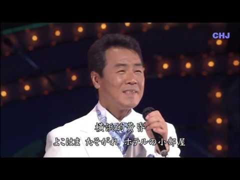 五木ひろし -  よこはまたそがれ(橫濱暮色) 1080i