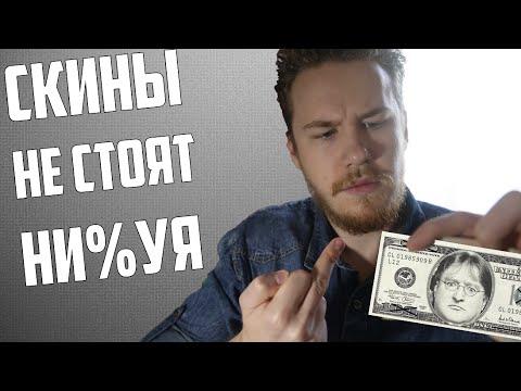 СКИНЫ НЕ СТОЯТ НИ%УЯ