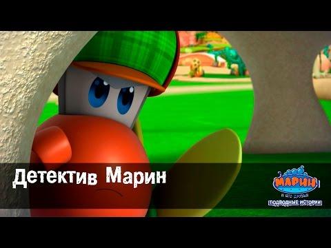 """Марин и его друзья. """"Детектив Марин"""". Эпизод-41. Мультфильм для детей"""