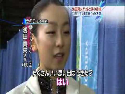 浅田真央さんのファーストキス!?その瞬間