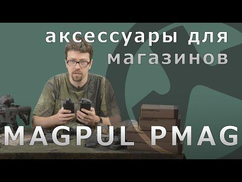 Magpul PMAG. Обзор аксессуаров для магазинов