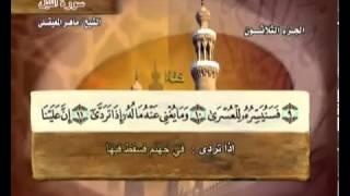 سورة الليل بصوت ماهر المعيقلي مع معاني الكلمات Al-Lail