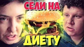 Сели на диету (#ЕвгенийКулик)