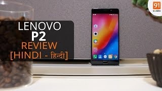 Lenovo P2: Review | Features | Price [Hindi - हिन्दी]