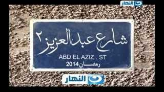 Hao123-شارع عبد العزيز الجزء الثاني