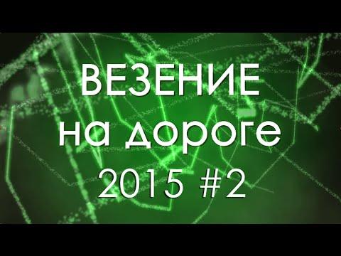 Везение на дорогах 2015 #2