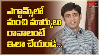 How to deal with Exam Fear ?   Motivational Video   by Ramakrishna Maguluri - TeluguOne