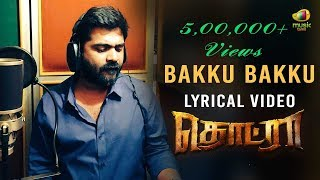 Bakku Bakku Lyric Song | Thodraa Tamil Movie | STR | Prithvi | Veena | Latest Tamil Movie Song