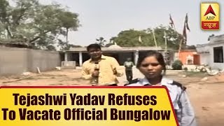 Patna: Tejashwi Yadav Refuses To Vacate Official Bungalow | ABP News