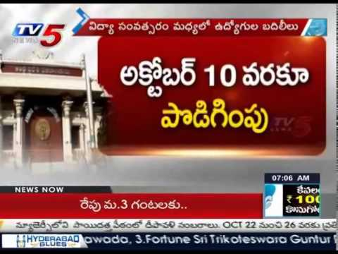 AP Employee Transfers lead to confusion | Andhra Pradesh : TV5 News