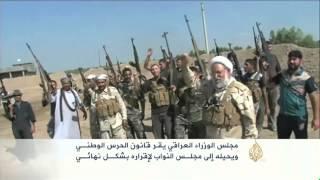 مجلس الوزراء العراقي يقر قانون الحرس الوطني