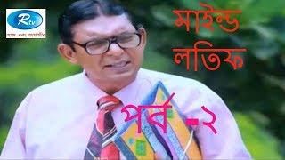 মাইন্ড লতিফ (Part02)-Chonchol Chowdhury Eid Special Comedy Natok - Eid Ul Azha Bangla Natok 2017