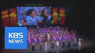 Inter-Korean Concert   KBS??   KBS NEWS