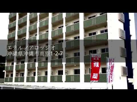 沖縄市高原 1DK 4.4〜5.2万円 マンション