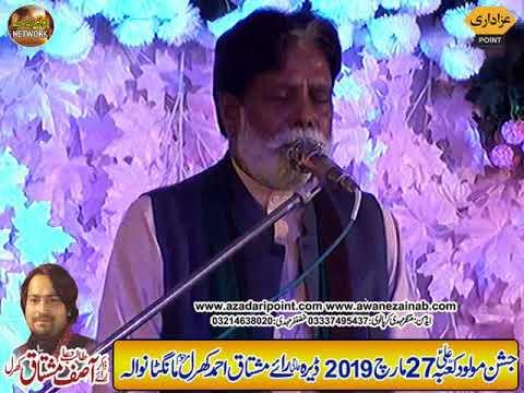 Talawat Jashan  27 march 2019 dera rai mushtak kharal mangtan wala