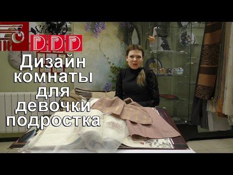 #007. Дизайн комнаты для девочки-подростка. Советы профессионального дизайнера