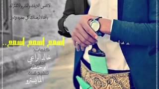 شيله يمانيه  اسمع اسمع واليماني مكانه تاج فوق الراس