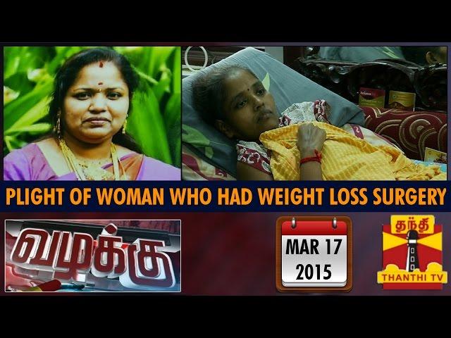 """Vazhakku (Crime Story) : Pitiful Plight of Woman Who Had """"Weight Loss Surgery"""" (17/03/15)"""