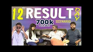 12th Result Day Scenario | Veyilon Entertainment