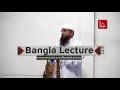 Download Bangla Waz Murda Manush K Jinda Kore Fellen by Shaikh Amanullah bin Ismail Madani | Free Bangla Waz in Mp3, Mp4 and 3GP