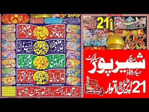 ???? Live  Jashan  | 21 April 2019 | Shair Pur Sailkot ( www.Gujratazadari.com )