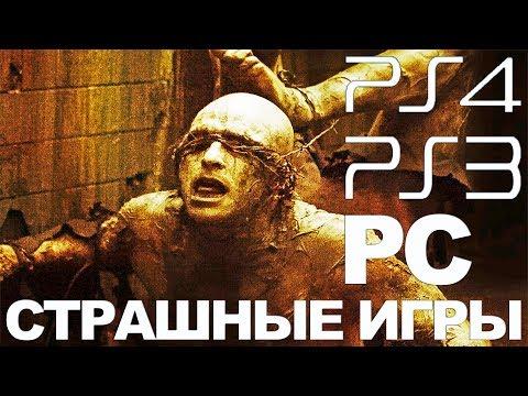 ТОП 10 Самые СТРАШНЫЕ ИГРЫ на PlayStation 3 (PS3) Обзор лучших ХОРРОР ИГР на PS3, PS4, PC